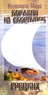 Мария Владымцева: Корабли из скорлупок грецких