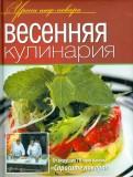 Ивлев, Рожков, Болотов: Весенняя кулинария