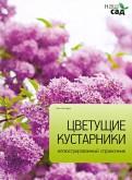 Алан Титчмарш: Цветущие кустарники