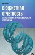 А. Савелов: Бюджетная отчетность государственных (муниципальных) учреждений