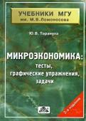 Юрий Тарануха: Микроэкономика. Тесты, графические упражнения, задачи. Учебное пособие