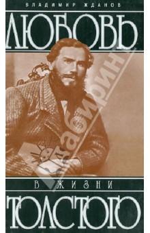 Любовь в жизни Толстого - Владимир Жданов