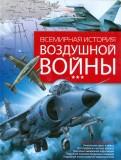 Суонстоун, Суонстоун: Всемирная история воздушной войны