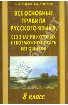 Все основные правила русского языка, без знания которых невозможно писать без ошибок. 8 класс - Узорова, Нефедова