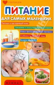 Купить Татьяна Плотникова: Питание для самых маленьких ISBN: 978-5-222-20931-8