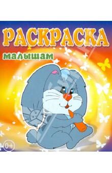 Купить Зайка ISBN: 978-5-86415-613-1