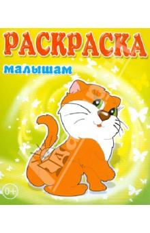 Купить Кошечка ISBN: 978-5-86415-611-7