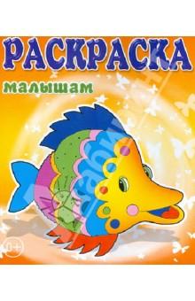 Купить Рыбка ISBN: 978-5-86415-614-8