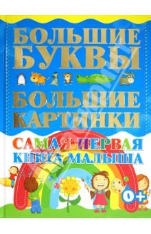 Самая первая книга малыша. Большие буквы. Большие картинки