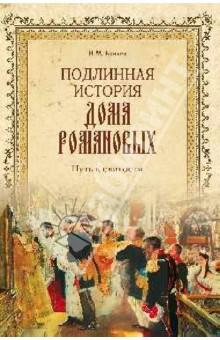 Подлинная история Дома Романовых. Путь к святости - Николай Коняев