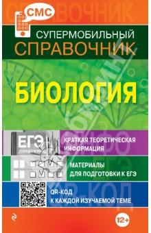 Купить Юрий Садовниченко: Биология. Супермобильный справочник ISBN: 978-5-699-58163-4