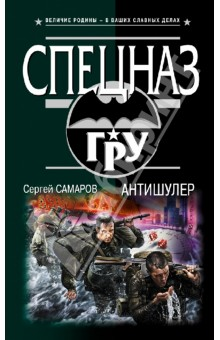 Купить Сергей Самаров: Антишулер ISBN: 978-5-699-61980-1