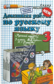 гдз по русскому 3 рамзаева учебник 1