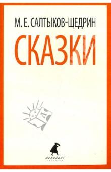 Сказки - Михаил Салтыков-Щедрин