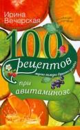 Ирина Вечерская: 100 рецептов при авитаминозе. Вкусно, полезно, душевно, целебно