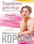 Марина Корпан: Бодифлекс для лица: как выглядеть на 10 лет моложе. Дыши и молодей