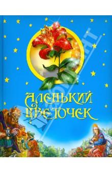 Аленький цветочек - С. Аксаков
