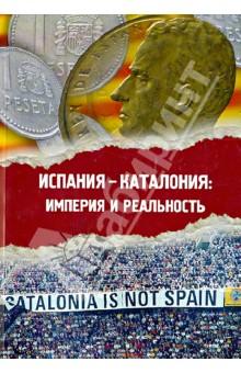 Испания - Каталония: империя и реальность. Сборник статей - Елена Висенс