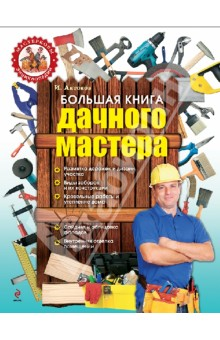 Купить Игорь Антонов: Большая книга дачного мастера ISBN: 978-5-699-61675-6