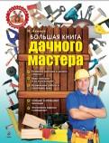 Игорь Антонов: Большая книга дачного мастера
