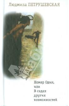 Купить Людмила Петрушевская: Номер Один, или В садах других возможностей ISBN: 978-5-271-46290-0