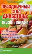 Наталья Данилова: Праздничный стол для диабетика: вкусно и полезно