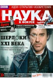 Журнал Наука в фокусе №3 (016). Март 2013