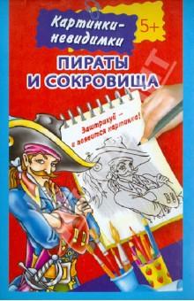 Пираты и сокровища. Картинки-невидимки. 5+