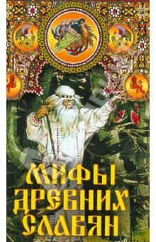 Мифы древних славян читать 3 класс
