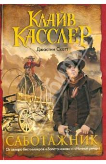 Купить Касслер, Скотт: Саботажник ISBN: 978-5-271-46249-8