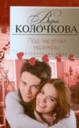 Вера Колочкова - Под парусом надежды обложка книги