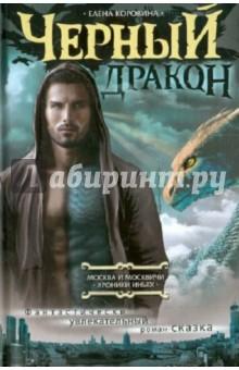 Купить Елена Коровина: Черный Дракон ISBN: 978-5-227-04260-6
