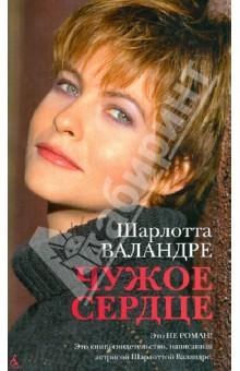 Чужое сердце - Шарлотта Валандре
