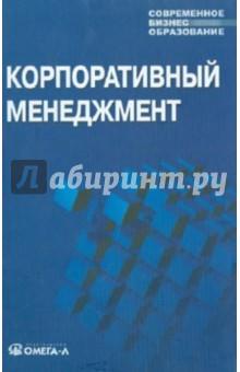 Купить Мазур, Шапиро, Ольдерогге: Корпоративный менеджмент. Учебное пособие ISBN: 978-5-370-02024-7
