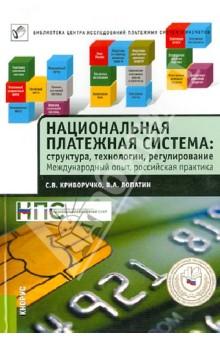 Национальная платежная система. Структура, технологии, регулирование. Международный опыт - Криворучко, Лопатин