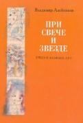Владимир Алейников - При свече и звезде: Стихи разных лет обложка книги