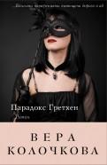Вера Колочкова - Парадокс Гретхен обложка книги
