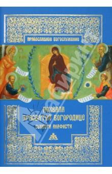 Похвала Пресвятой Богородице (Суббота Акафиста)