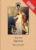 Пьер Луис: Афродита