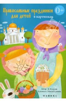 Купить Елена Елецкая: Православные праздники для детей в картинках ISBN: 978-5-222-21005-5
