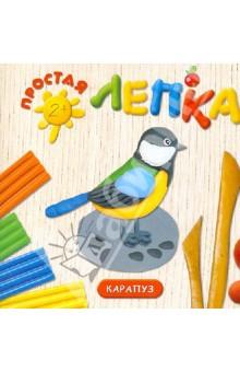 Купить О. Московка: В парке. Простая лепка. Для детей от 2 лет ISBN: 978-5-9715-0643-0