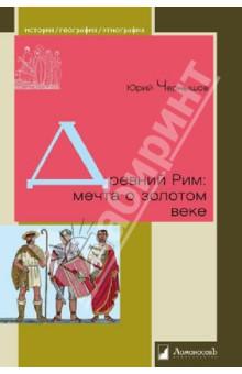 Древний Рим: мечта о золотом веке - Юрий Чернышов