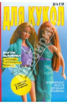 Журнал шьём для барби