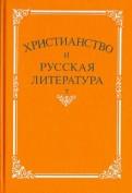 Котельников, Жуков, Фетисенко: Христианство и русская литература. Сборник 7