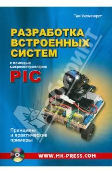Разработка встроенных систем с помощью микроконтроллеров PIC. Принципы и практические примеры (+CD) - Тим Уилмсхерст