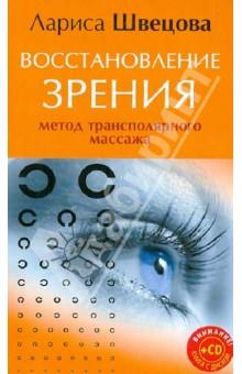 Восстановление зрения. Метод трансполярного массажа (CD) - Лариса Швецова