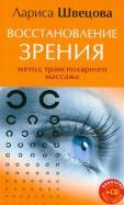Лариса Швецова: Восстановление зрения. Метод трансполярного массажа (CD)