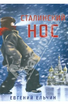 Евгений Ельчин - Сталинский нос обложка книги