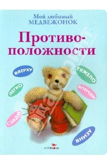 Мой любимый медвежонок. Противоположности - Джейн Хисси