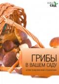Леонид Смирнов: Грибы в вашем саду